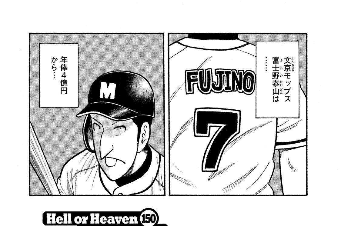 Hell or Heaven 150 あの人…