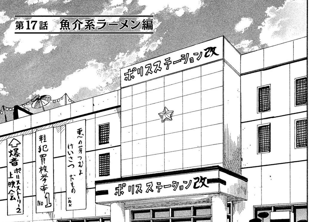 第17話 魚介系ラーメン編