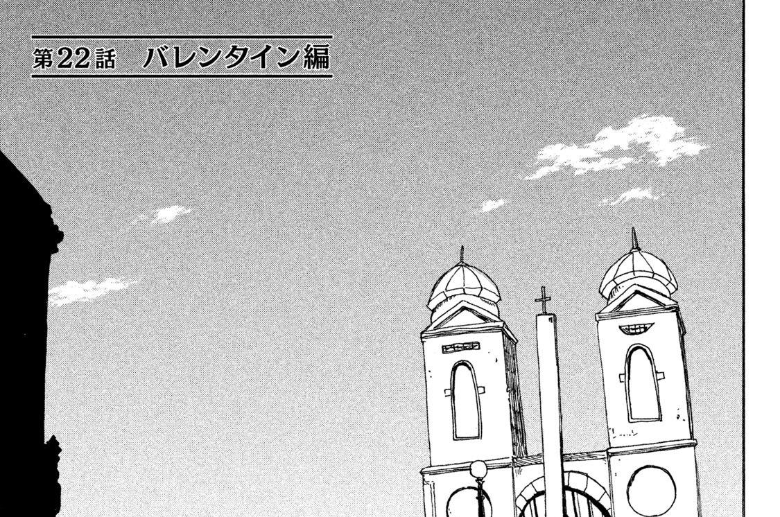 第22話 バレンタイン編