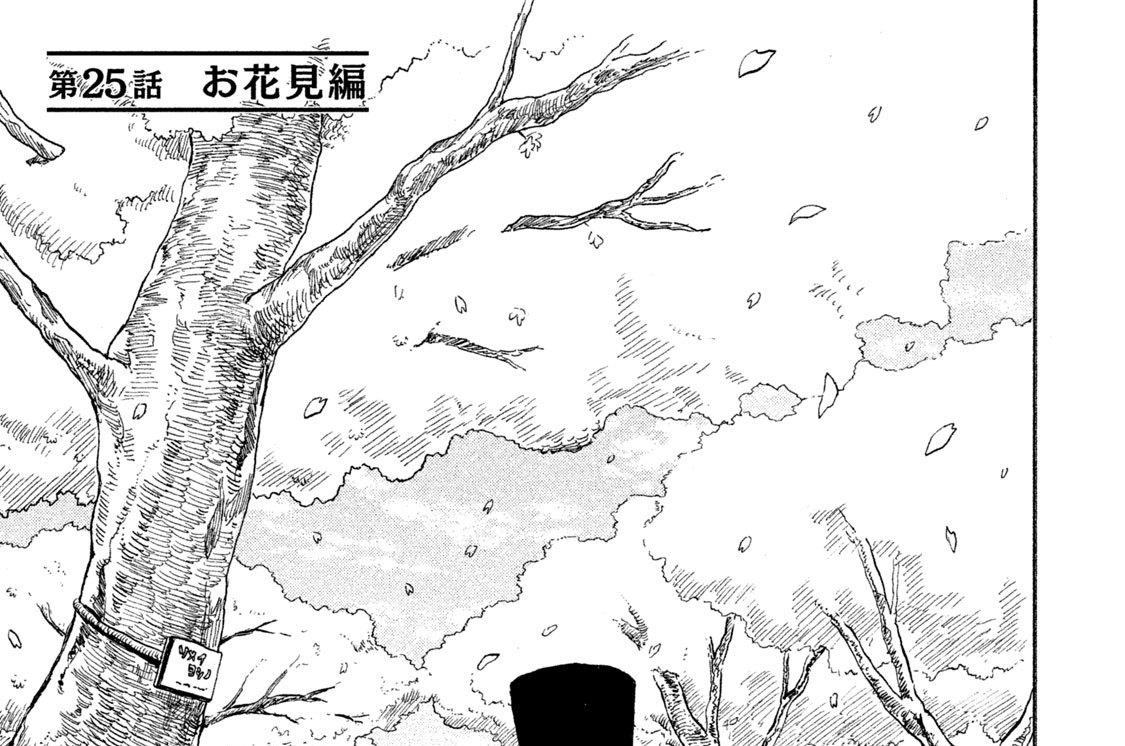 第25話 お花見編