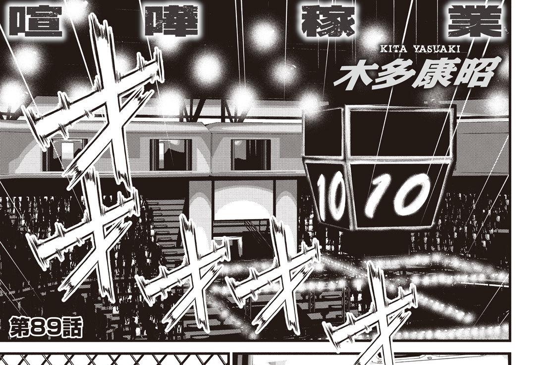 喧嘩稼業 第89話(加筆版)
