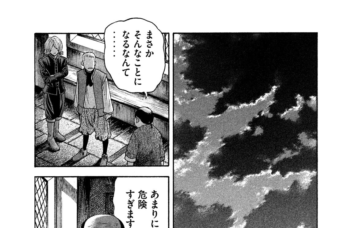 第41話 魔女(1)