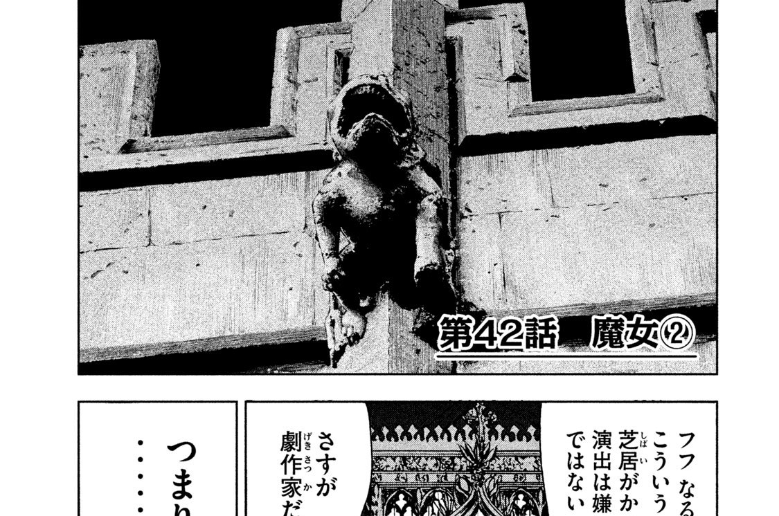 第42話 魔女(2)