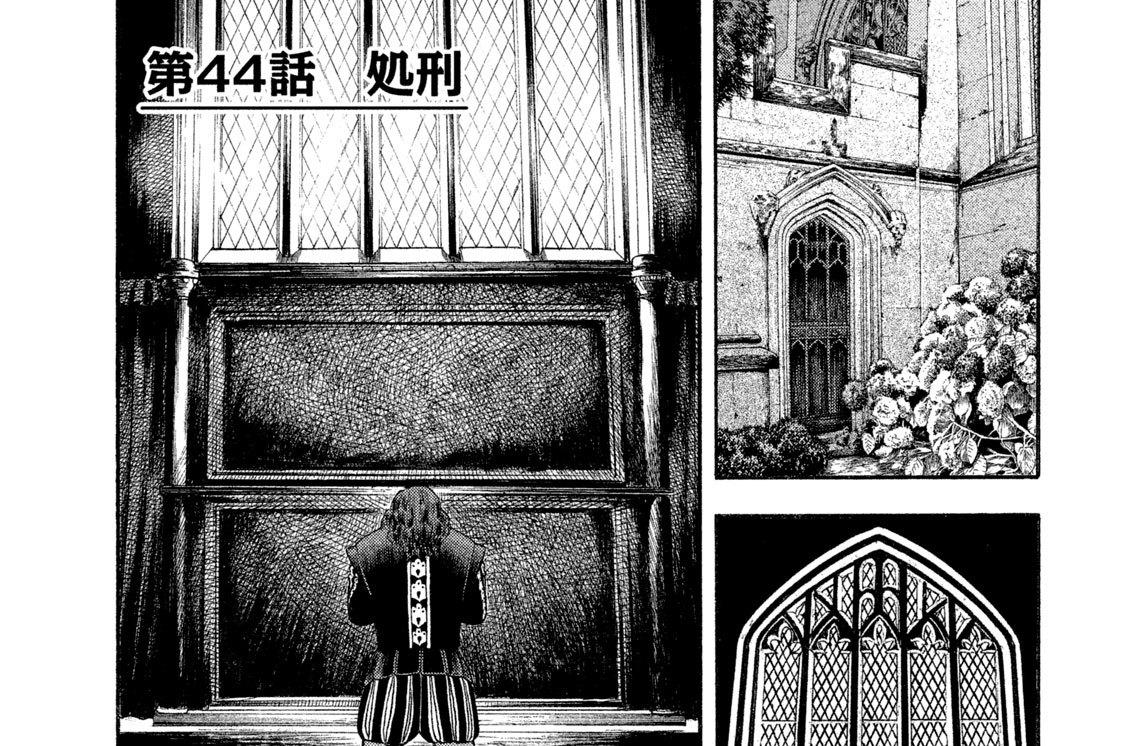 第44話 処刑