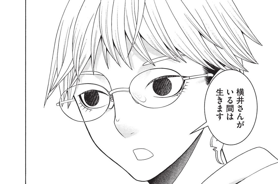 第21話 斉藤さん観察日記(後編)