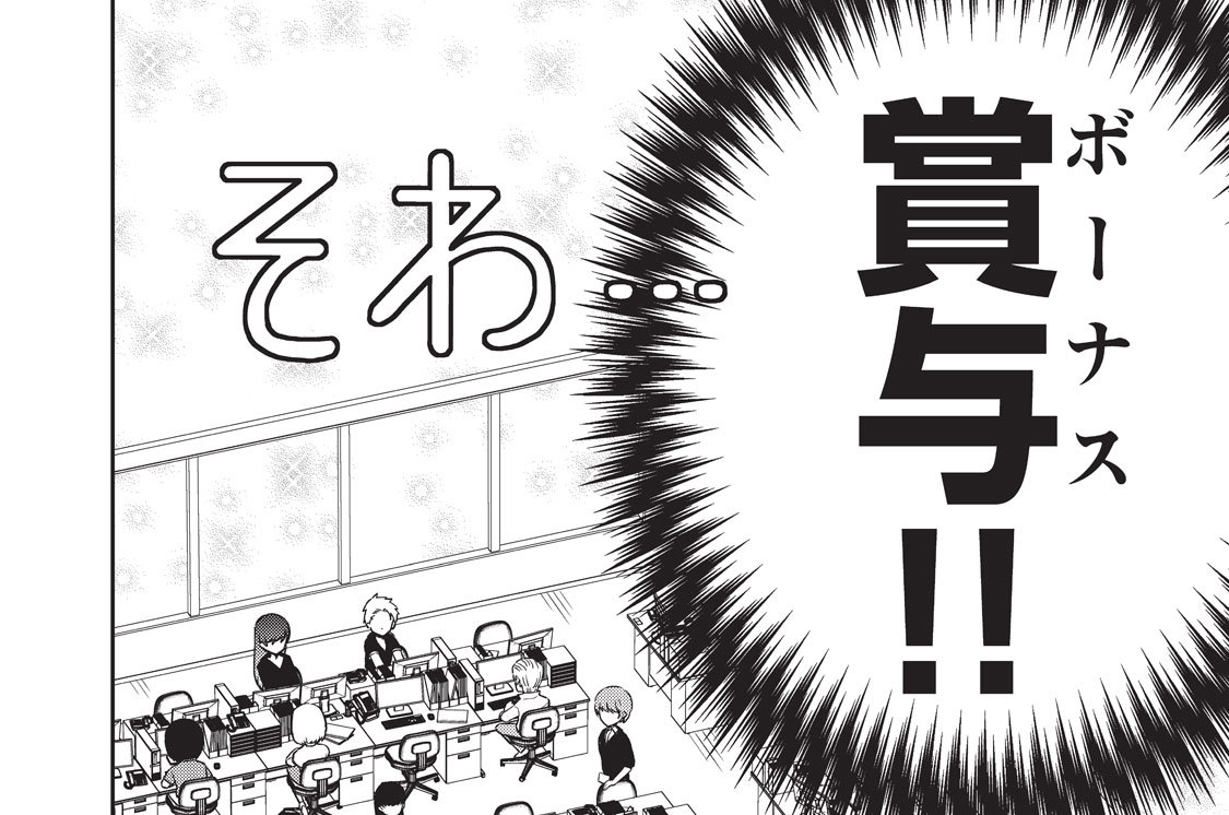 第21話 奈良のおみやげ