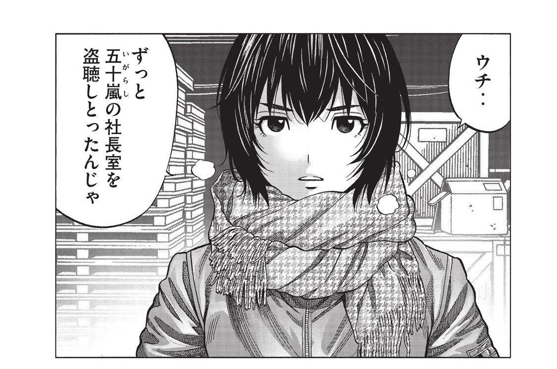 第30話 発覚