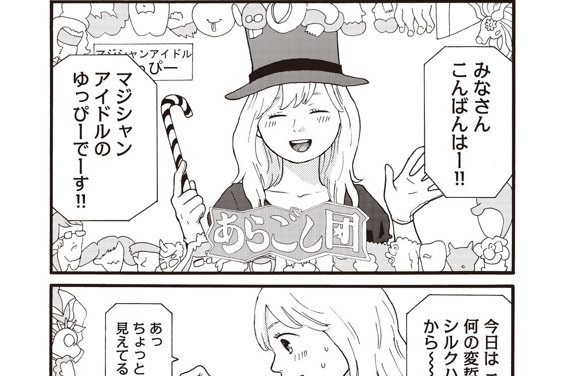 第24話 マジシャンアイドル