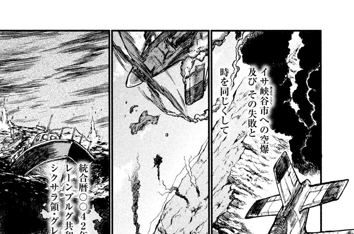 #10「ヒト質(ジチ)と号砲」