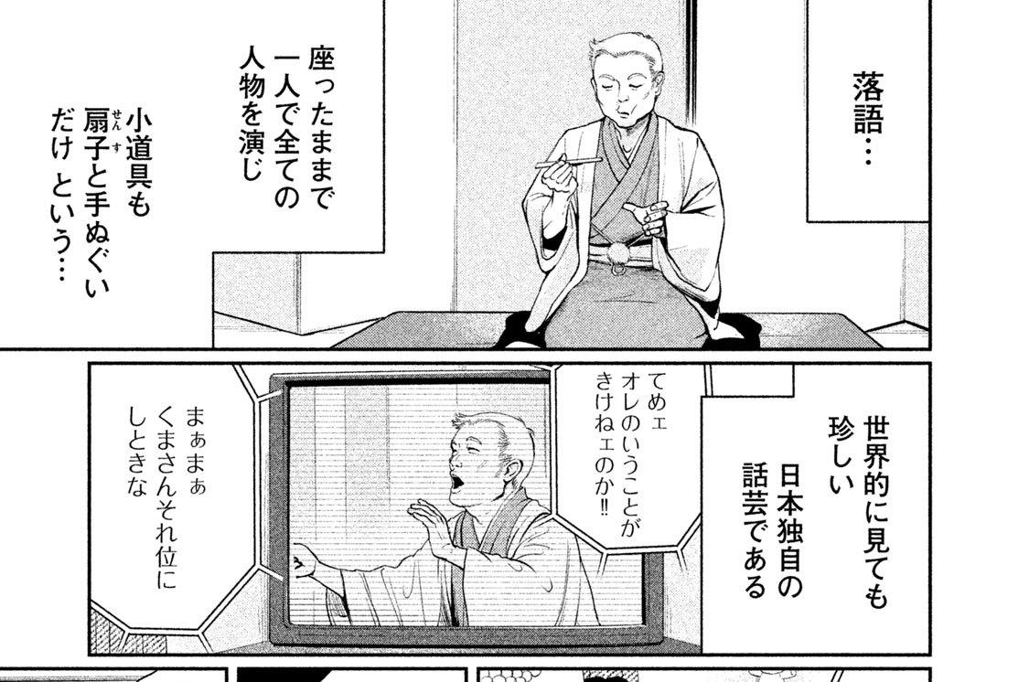 SAINT YOUNG MEN その108 噺(はなし)☆アニさん