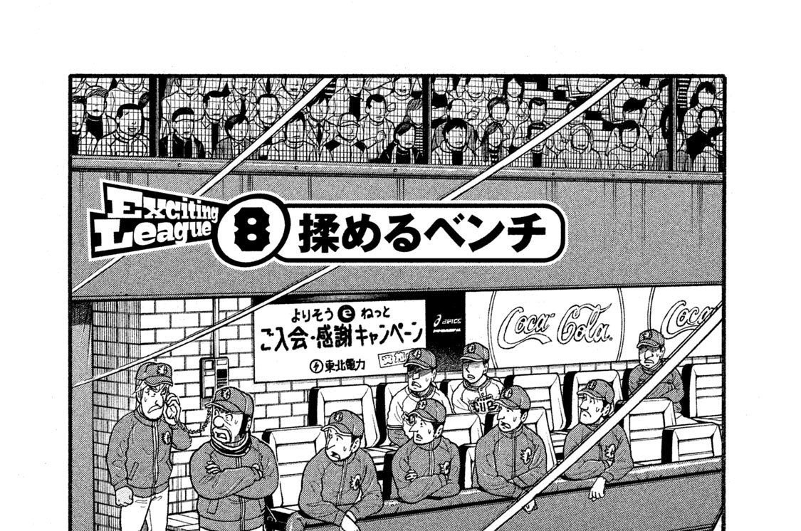 Exciting League(8)揉めるベンチ