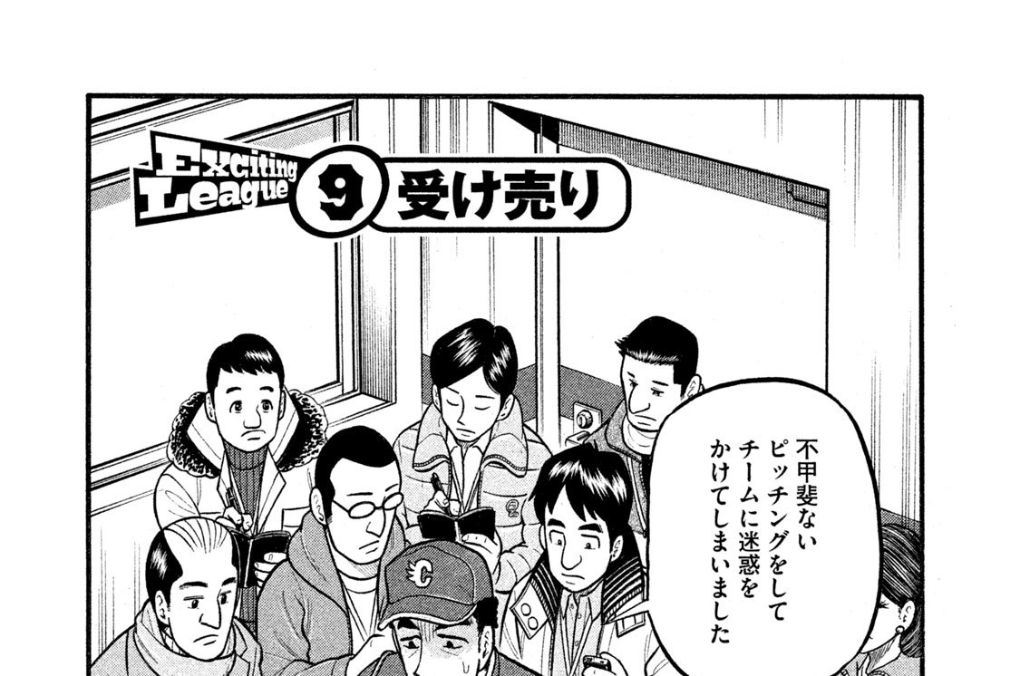 Exciting League(9)受け売り