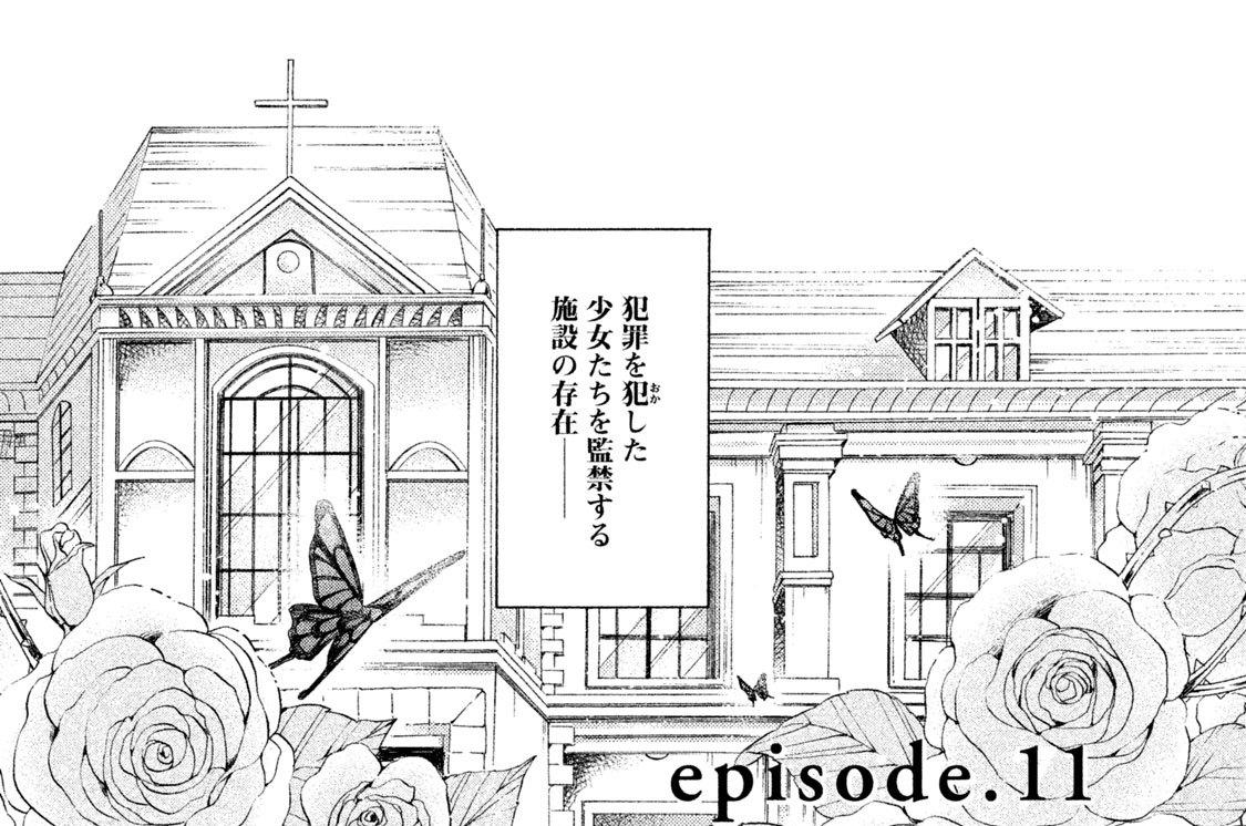 episode.11