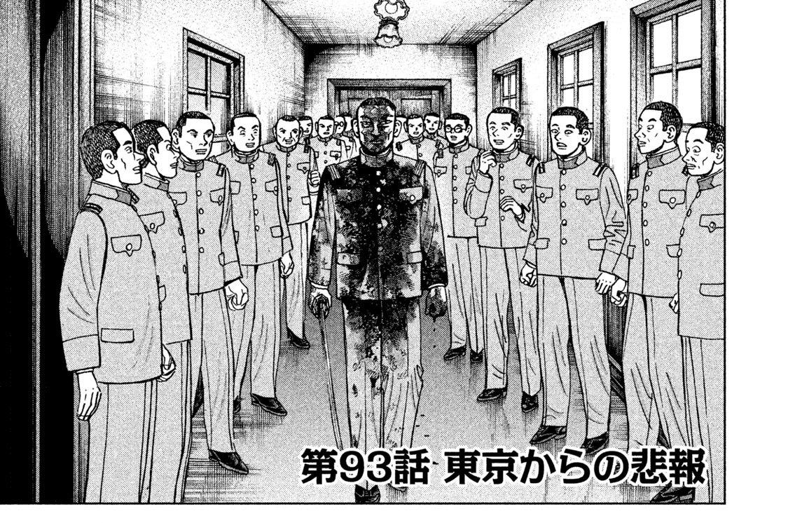 第93話 東京からの悲報