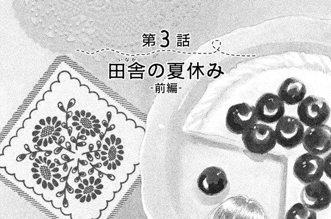 第3話 田舎(いなか)の夏休み-前編-
