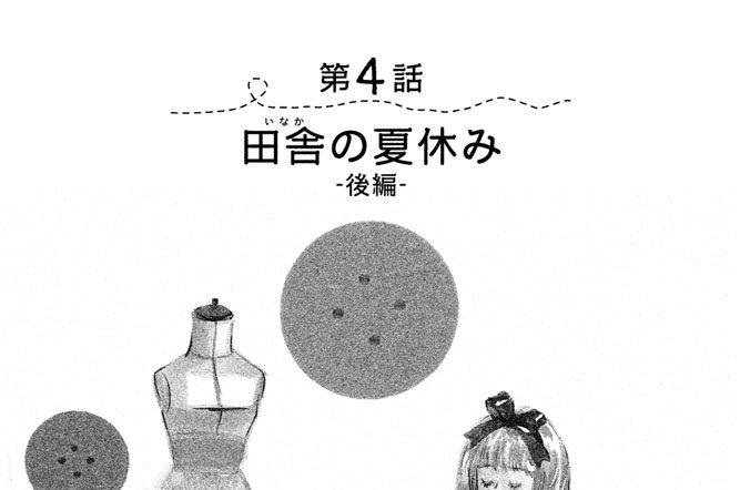 第4話 田舎(いなか)の夏休み-後編-