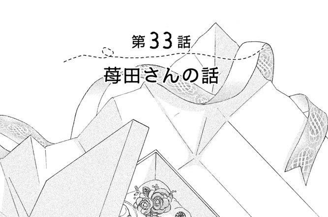 第33話 苺田さんの話