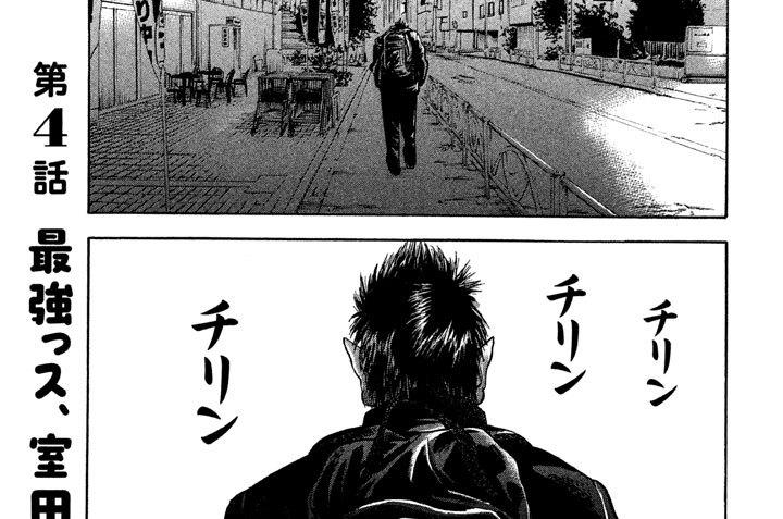 第4話 最強っス、室田先輩の巻