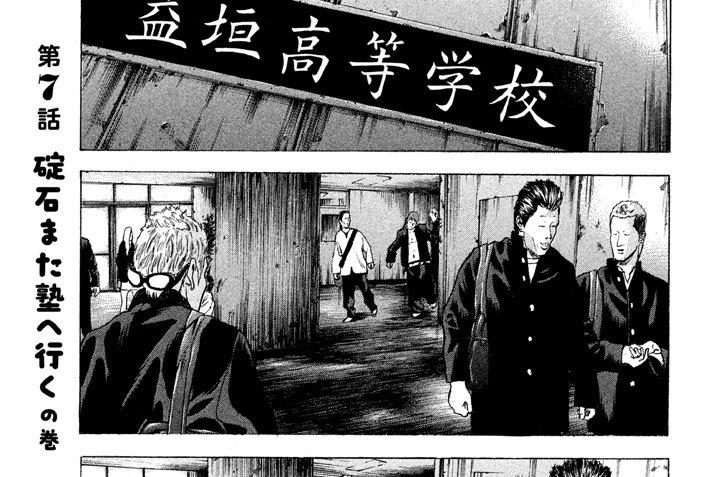 第7話 碇石また塾へ行くの巻