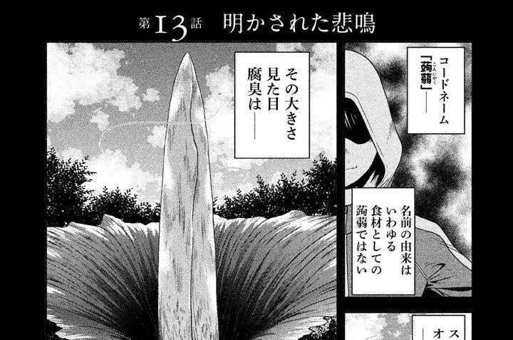 悲鳴伝 - 光谷理/西尾維新 / 第13話 明かされた悲鳴 | コミックDAYS
