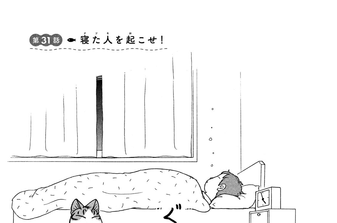 第31話 寝た人(ナツキ)を起(お)こせ!
