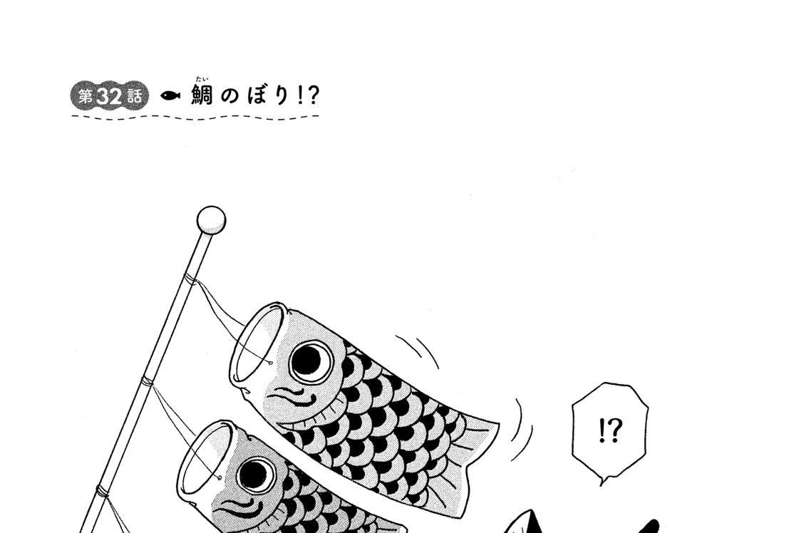 第32話 鯛(たい)のぼり!?