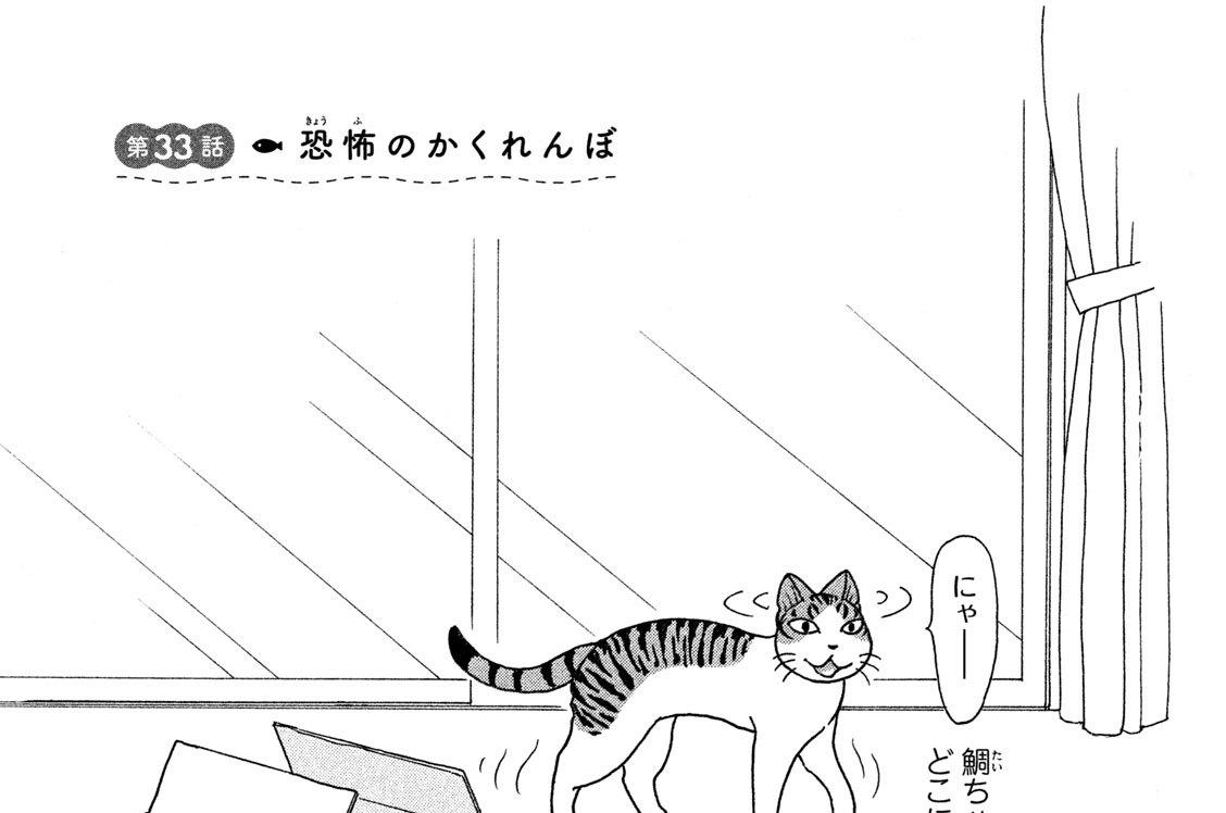 第33話 恐怖(きょうふ)のかくれんぼ