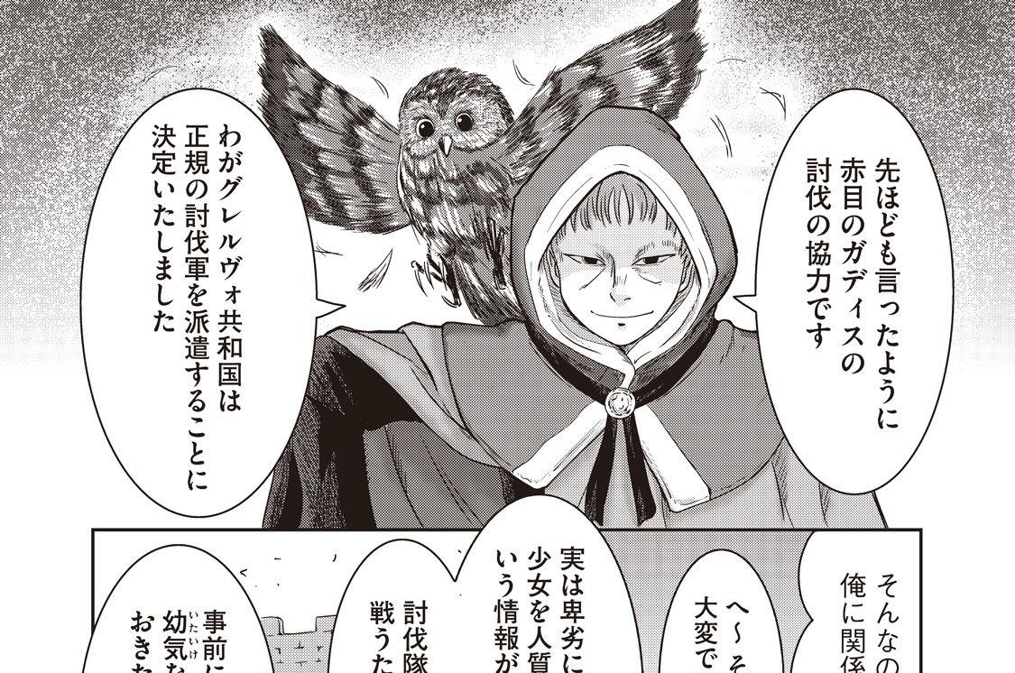 第9話 オーガと妖精