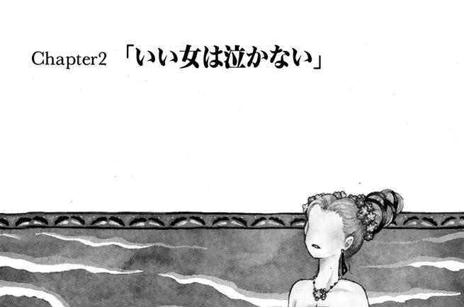 Chapter2 いい女は泣かない