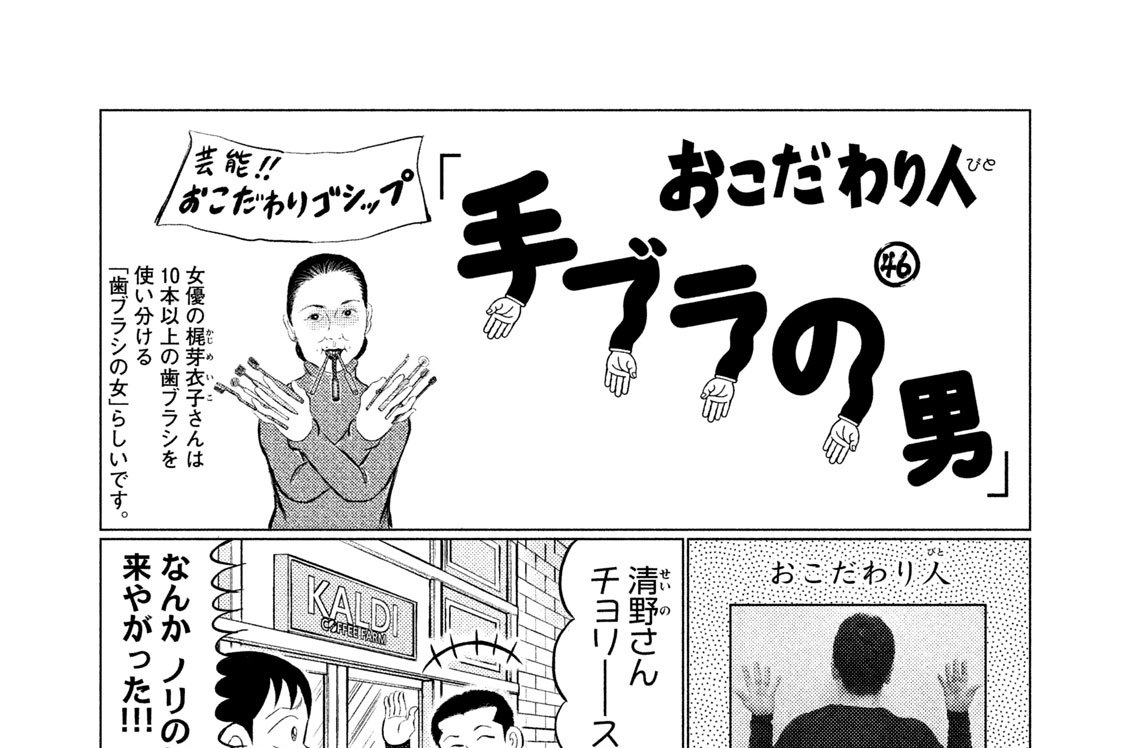おこだわり人(びと)(46)「手ブラの男」