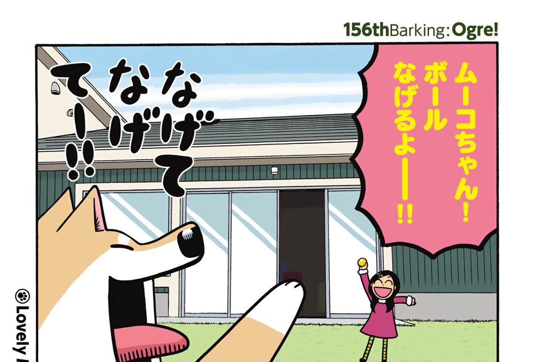 156thBarking:Ogre!