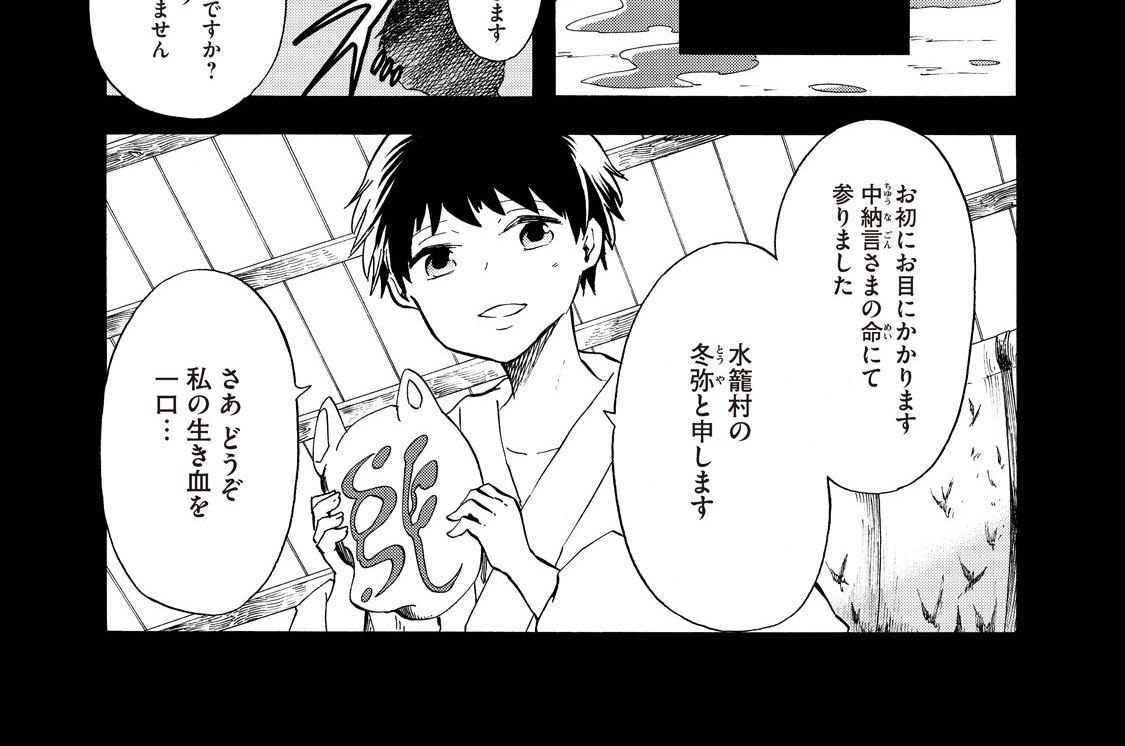 第10話前半 慧可断臂(えかだんぴ)