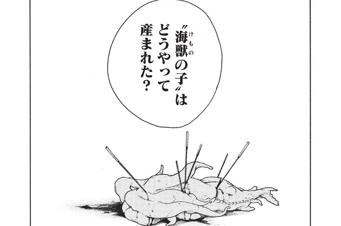 第14話 マナ・I