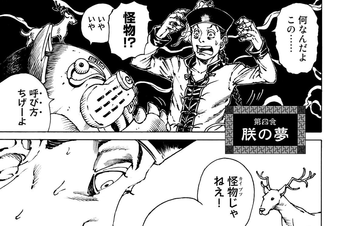 第四食 朕の夢(1)