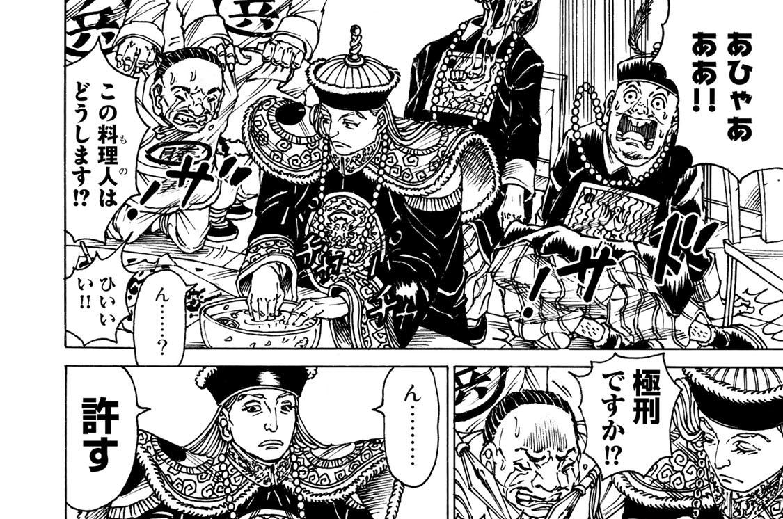 第四食 朕の夢(2)