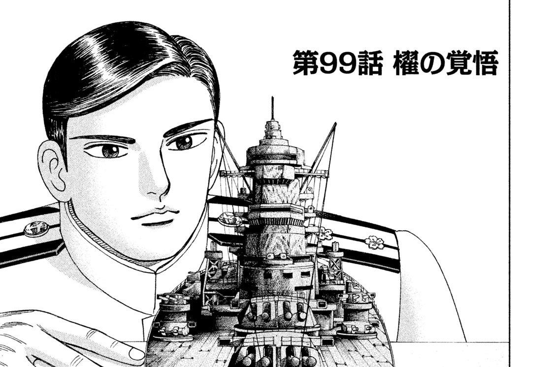 第99話 櫂の覚悟