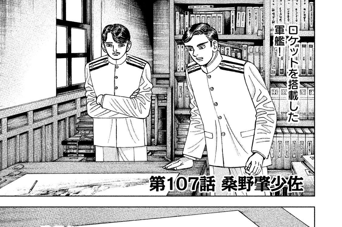 第107話 桑野肇少佐