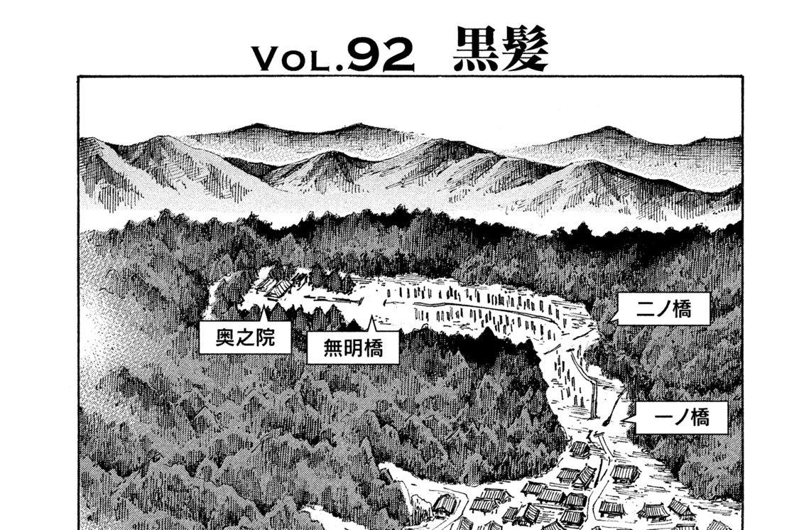 Vol.92 黒髪