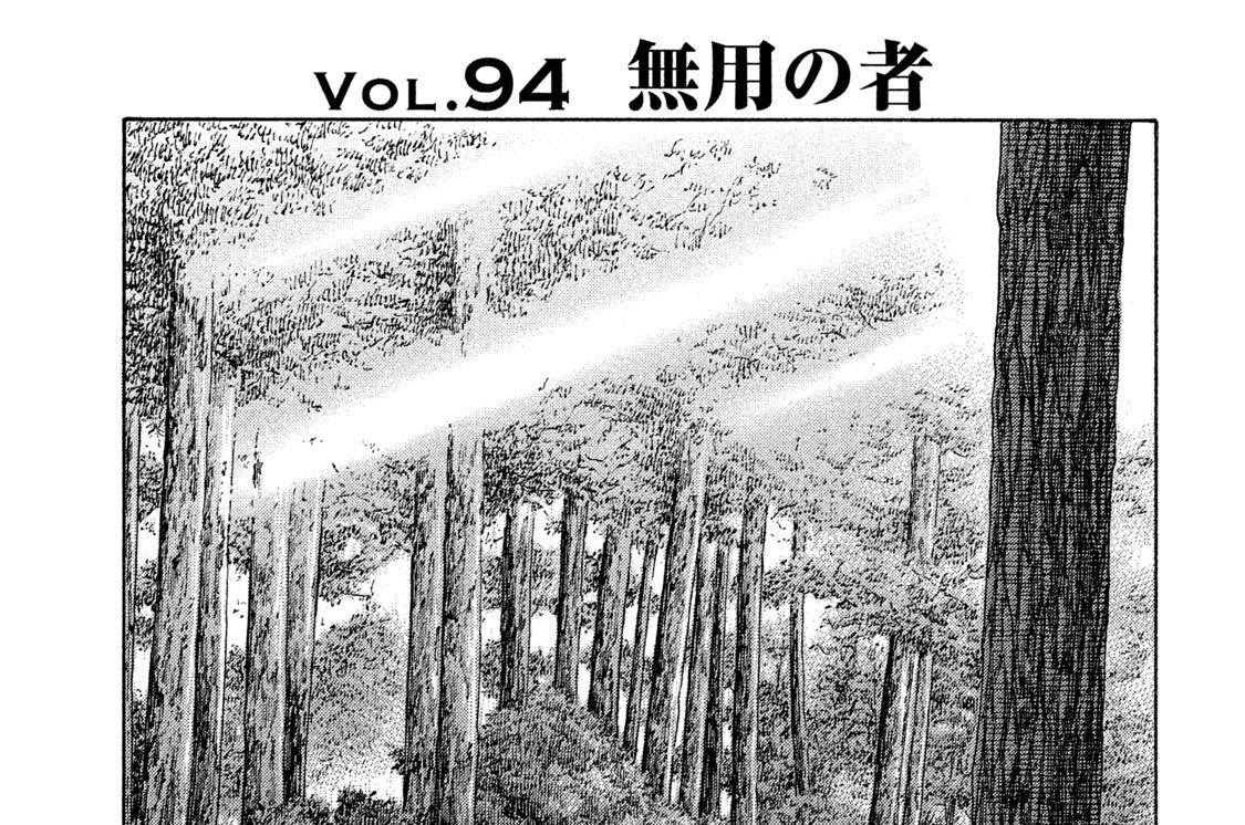 Vol.94 無用の者