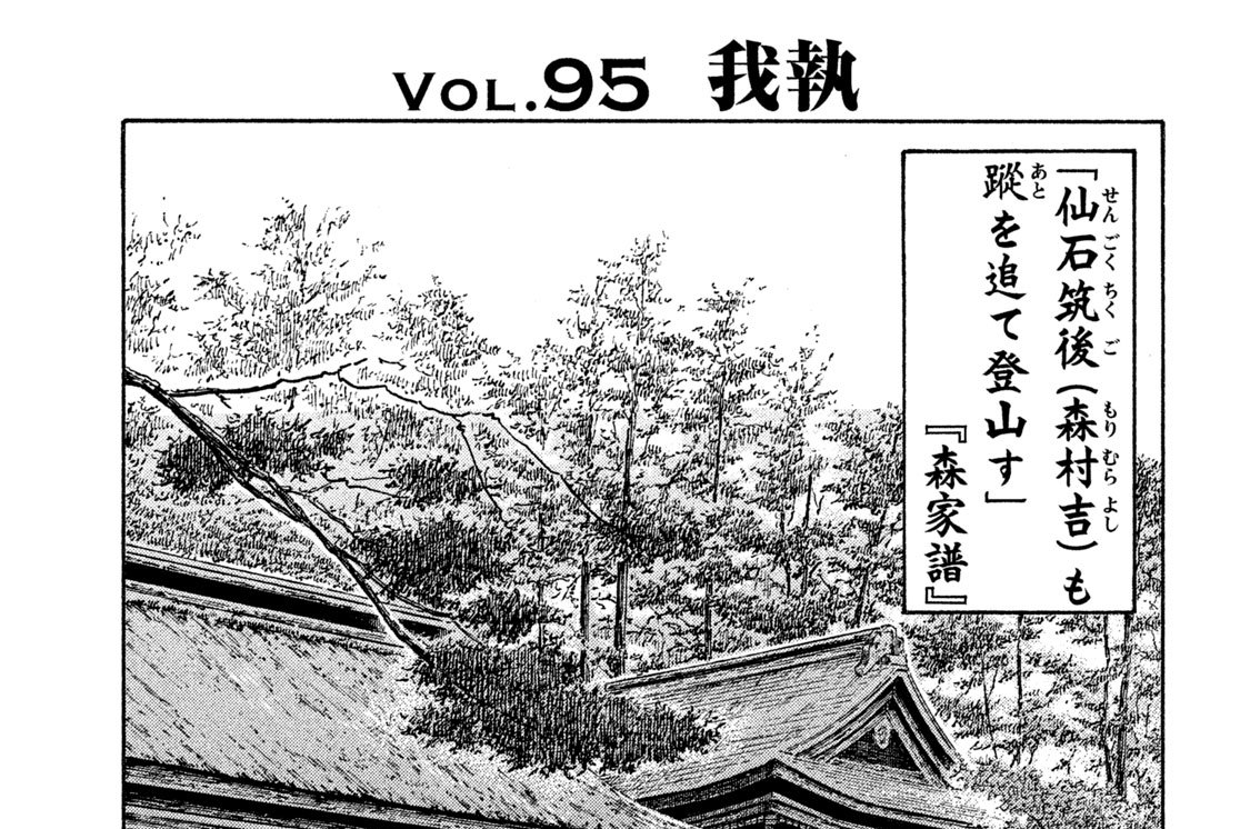 Vol.95 我執
