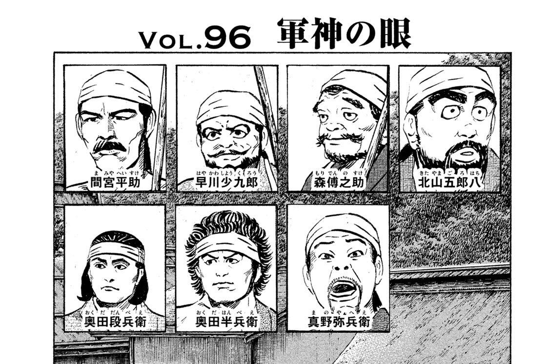 Vol.96 軍神の眼