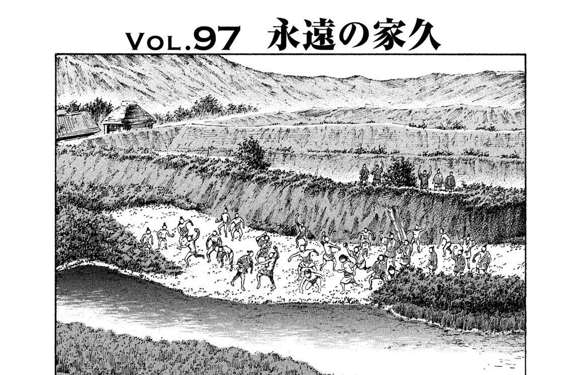 Vol.97 永遠の家久