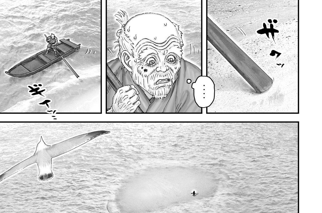 最終話 魚歌水心(四)