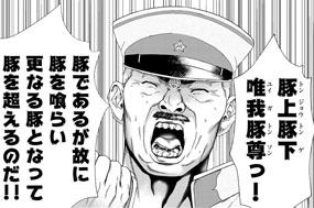 第5話 ラーメンの男(1)