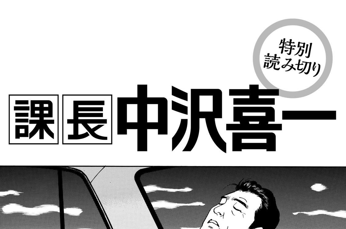 特別読み切り 課長 中沢喜一