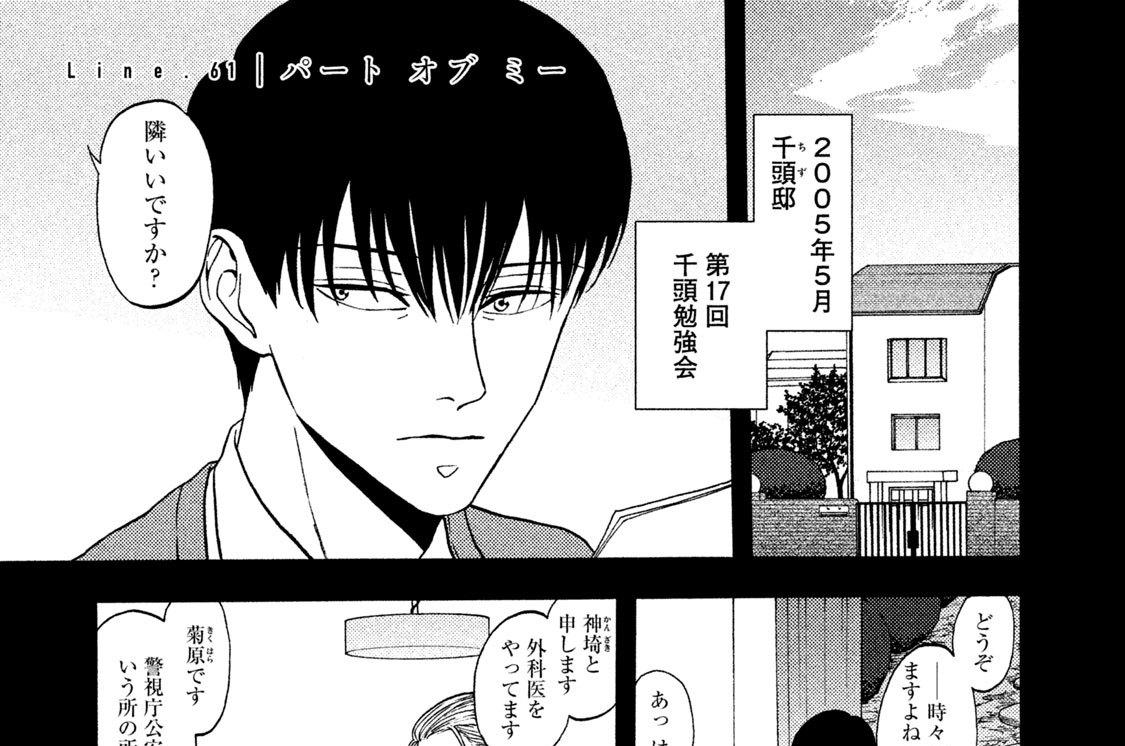 Line.61 Part Of Me パート オブ ミー