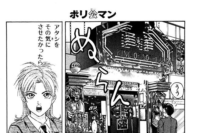 ポリ公マン - 加瀬あつし / HERO25 大公開! 日本一モテる警官の警察 ...