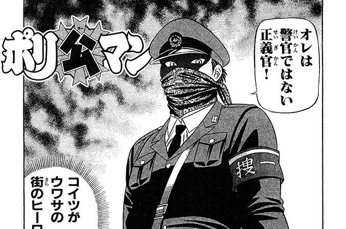 ポリ公マン - 加瀬あつし / HERO32 天誅戦士! 赤いバンダナ呪いの ...