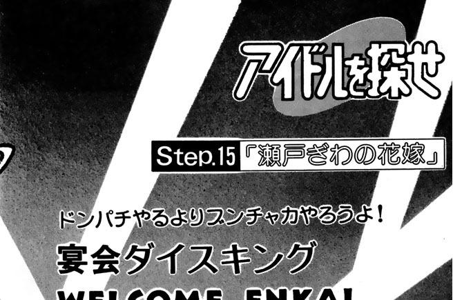 Step.15「瀬戸ぎわの花嫁」
