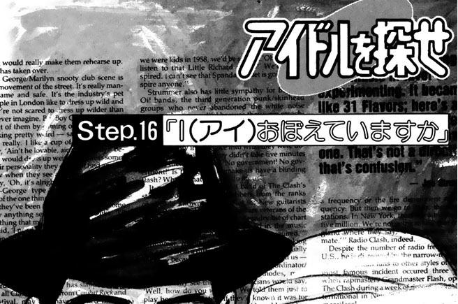 Step.16「I(アイ)おぼえていますか」
